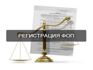 Регистрация ФОП