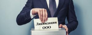Ликвидация ООО в Киеве и Украине