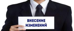 Изменения в устав ООО