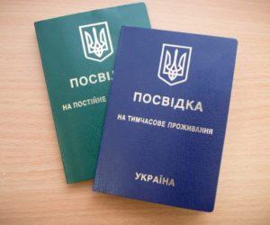 Временный вид на жительство в Украине - Летрадос