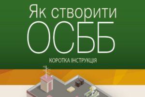 Создание ОСББ