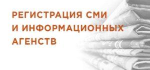 Регистрация СМИ в Украине - Летрадос