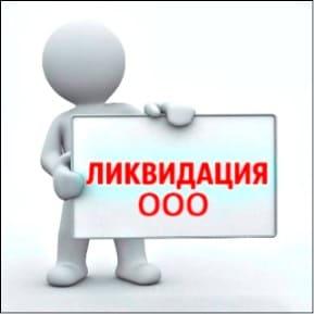 Ликвидация ООО (ТОВ) в Киеве - Летрадос