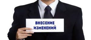 Внесение изменений в учредительные документы - Летрадос